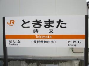 tokimata2
