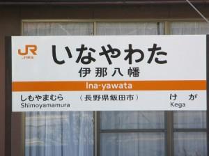 yawata2