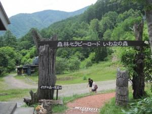 山の学校1