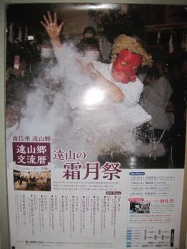 遠山霜月祭1