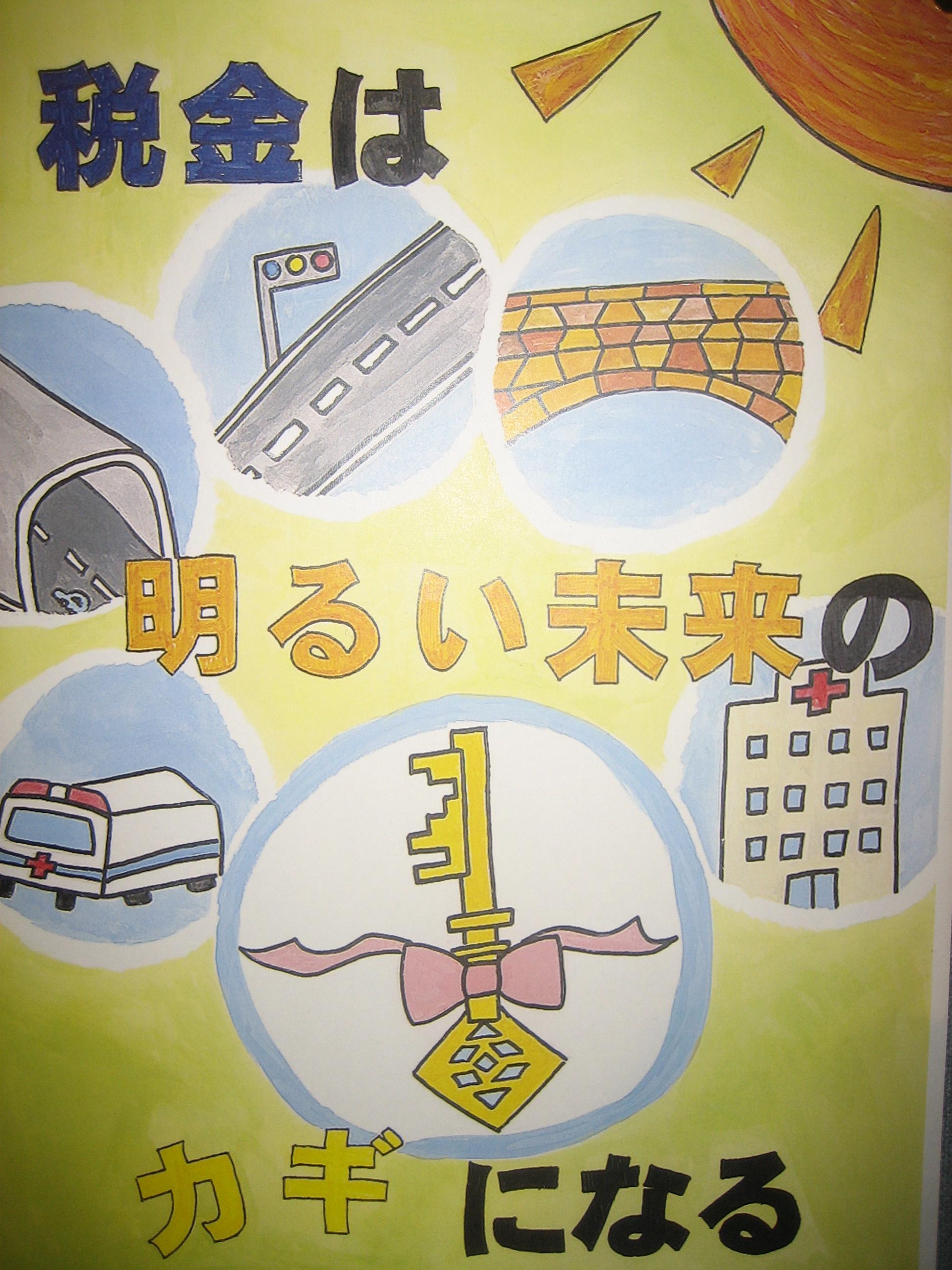 南信州お散歩日和税に関するポスターを展示しています!