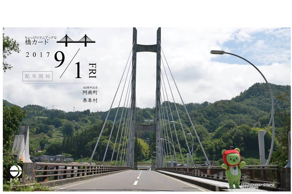 橋カードイベント画像