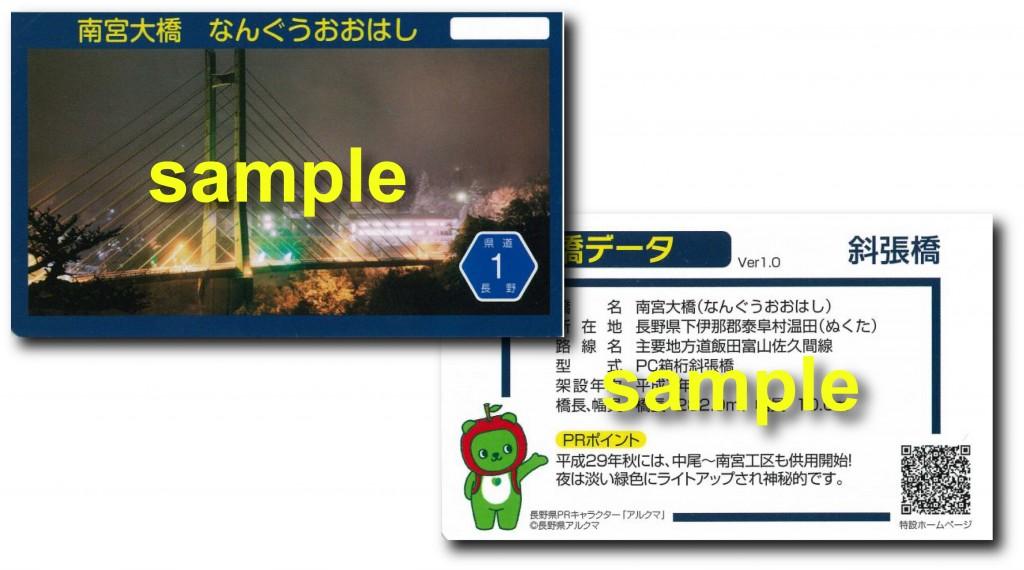 橋カードサンプル