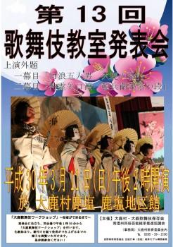 歌舞伎発表会