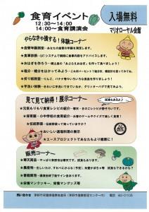 11.19食育フォーラムちらし②