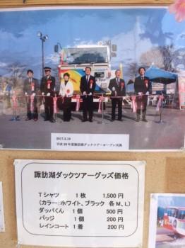 3月19日にはオープン式典が行われました