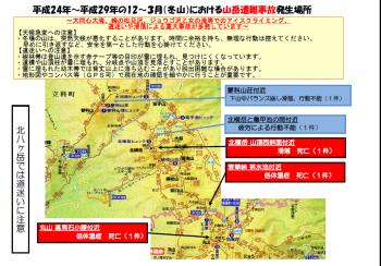 H29冬山遭難マップ1