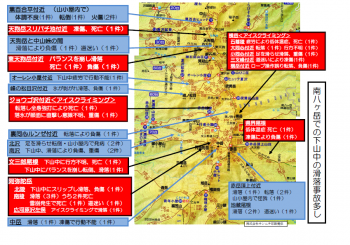 H29冬山遭難マップ2