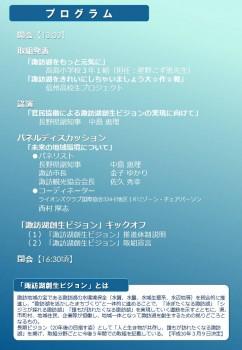 【2】パンフレット案