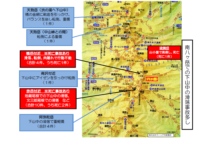H30春山遭難マップ2