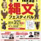 日本遺産「星降る中部高地の縄文世界」甲信縄文フェスティバル in 茅野が開催されます